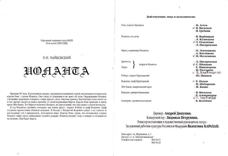 06-1994_iolanta