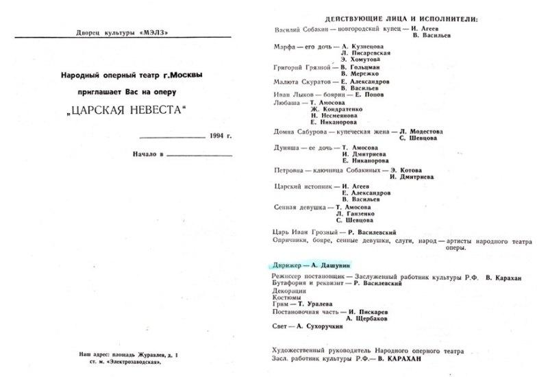 07-1994_tzarskaya_nevesta