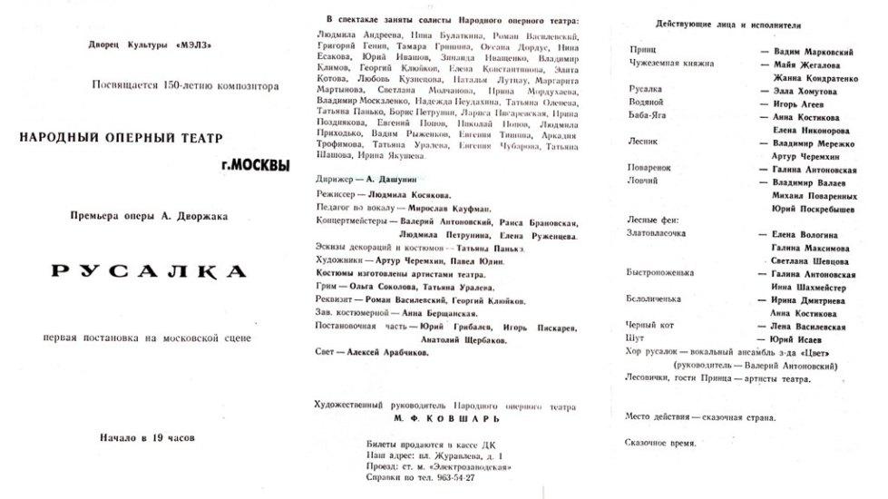 08-rusalka