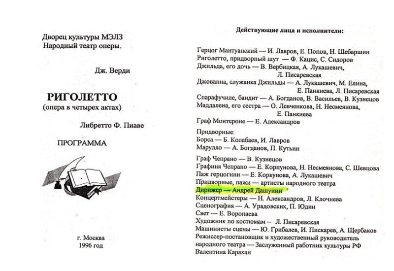 10-1996_rigoletto