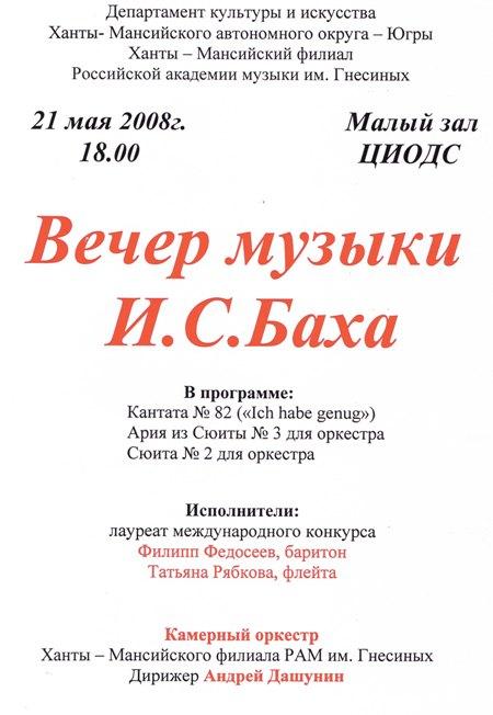 80-21-05-2008