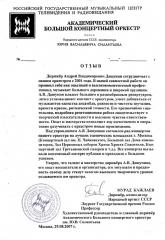 Отзыв М.Кажлаева