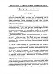 Отзыв В.Чистякова -1