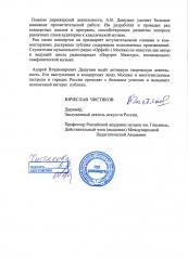 Отзыв В.Чистякова -2